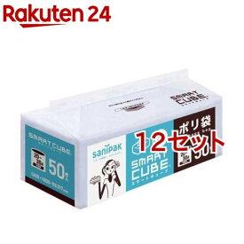 スマートキューブ 分別用ゴミ袋 半透明 20〜30L(50枚入*12セット)【スマートキューブ】