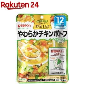 ピジョンベビーフード 野菜1食分 やわらかチキンポトフ(100g)【食育レシピ】