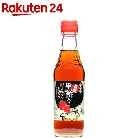 ヒカリ 有機黒酢入りりんごドリンク 5倍希釈 (砂糖・食塩無添加)(250ml)
