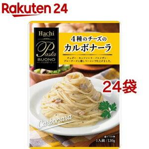 パスタボーノ 4種のチーズのカルボナーラ(130g*24袋セット)【Hachi(ハチ)】