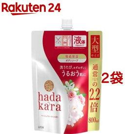 ハダカラ ボディソープ フレッシュフローラルの香り つめかえ用 大型サイズ(800ml*2袋セット)【v2x】【a9e】【LB10DL】【ハダカラ(hadakara)】