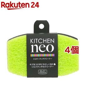 KN シルキータッチクリーナー グリーン(1コ入*4コセット)