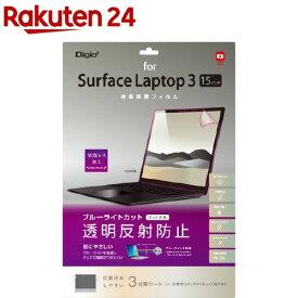 Digio2 Surface Laptop3 15インチ 液晶保護フィルム 透明反射防止 TBF-SFL192FLGBC(1枚)【Digio2】