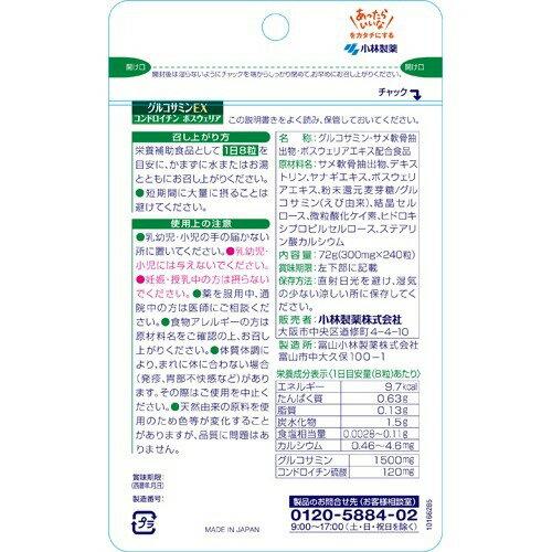 小林製薬栄養補助食品グルコサミンEX