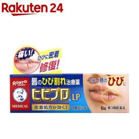 【第3類医薬品】メンソレータム ヒビプロLP(6g)【KENPO_08】【KENPO_11】【ヒビプロ】