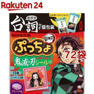 ぷっちょ SP 鬼滅の刃3(36g*72袋セット)【UHA味覚糖】