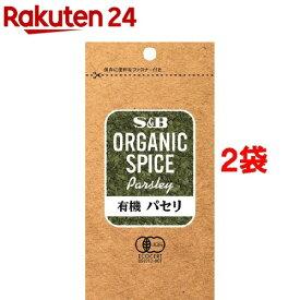 ORGANIC SPICE 袋入り 有機 パセリ(3g*2袋セット)