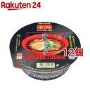 凄麺 富山ブラック(12個セット)【凄麺】