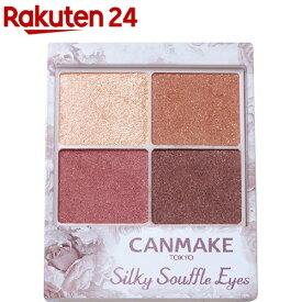 キャンメイク(CANMAKE) シルキースフレアイズ 04 サンセットデート(4.8g)【キャンメイク(CANMAKE)】