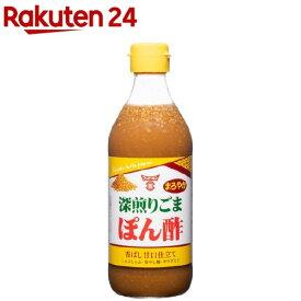 フンドーキン 深煎りごまぽん酢(360ml)【フンドーキン】
