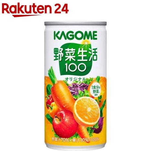 カゴメ 野菜生活100 オリジナル(190g*30本入)【野菜生活】[野菜ジュース]【送料無料】