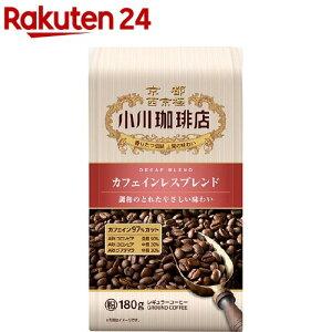 小川珈琲店 カフェインレスブレンド(粉)(180g)【小川珈琲店】[コーヒー]
