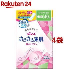 ポイズ さらさら素肌 吸水ナプキン ポイズライナー 安心の少量 立体ギャザー無 40cc(22枚入*4袋セット)【ポイズ】