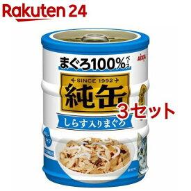 純缶ミニ3P しらす入りまぐろ(3セット)【純缶シリーズ】