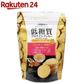 低糖質 プロテインクッキー(150g)