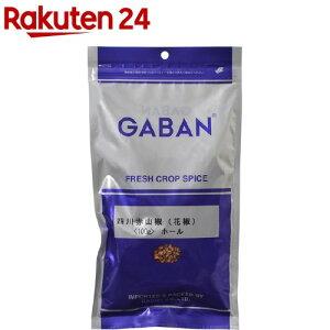 ギャバン 業務用 四川赤山椒(花椒) ホール 袋(100g)【ギャバン(GABAN)】