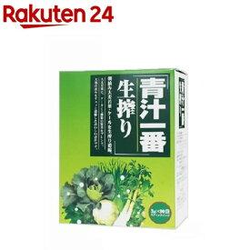 青汁一番生搾り(3g*90袋入)【イチオシ】【青汁一番生搾り】