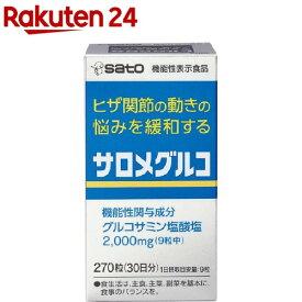 佐藤製薬 サロメグルコ(270粒)