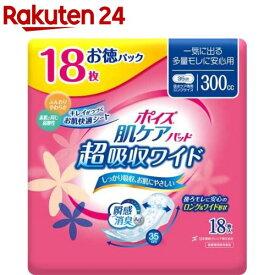 ポイズ 肌ケアパッド 吸水ナプキン 超吸収ワイド 一気に出る多量モレに安心用 300cc(18枚入*5袋セット)【ポイズ】