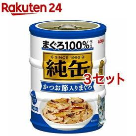 純缶ミニ3P かつお節入りまぐろ(3セット)【純缶シリーズ】