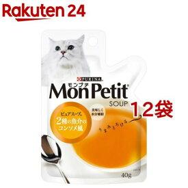 モンプチ ピュアスープ 2種の魚介のコンソメ風(40g*12コセット)【d_monpetit】【モンプチ】[キャットフード]
