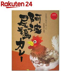 阿波尾鶏カレー 中辛(200g)