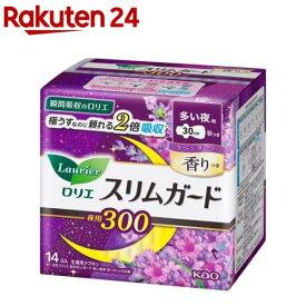 ロリエ スリムガード ラベンダーの香りつき 多い夜用300(14個入)【ロリエ】