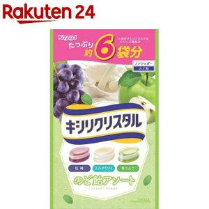 キシリクリスタル ボリュームパック のど飴アソート(433g)【キシリクリスタル】