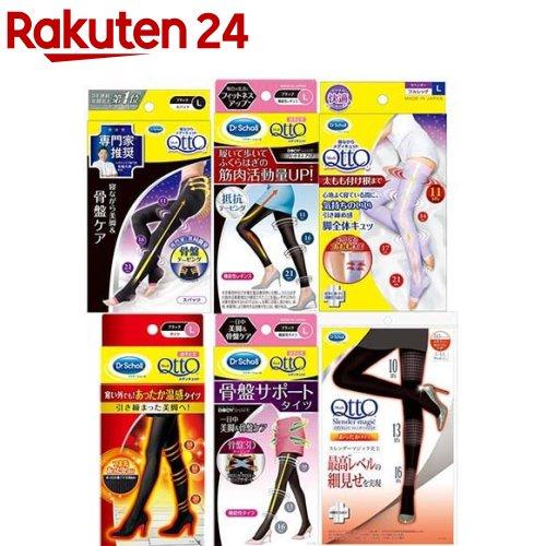 メディキュット贅沢セット L(1セット)【rank_review】【HOF07】【メディキュット(QttO)】