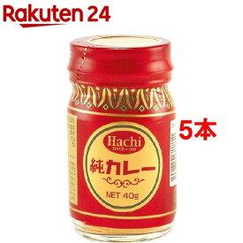 【訳あり】ハチ食品 純カレー(40g*5コセット)【Hachi(ハチ)】