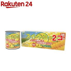 サニーファーム スイートコーン ホールカーネル 無糖(185g*3缶*2コセット)