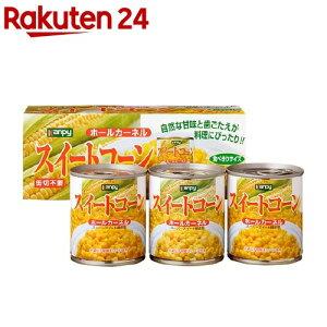 Kanpy(カンピー) ホールカーネル スイートコーン(200g*3缶)【Kanpy(カンピー)】