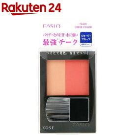 ファシオ ウォータープルーフ チーク OR-1 オレンジ系(4.5g)【fasio(ファシオ)】