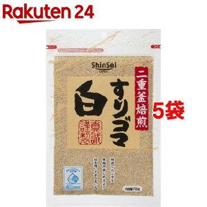 真誠 すりゴマ 白(72g*5袋セット)