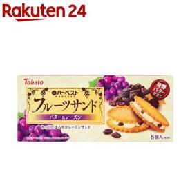ハーベスト フルーツサンド バター&レーズン(8コ入)