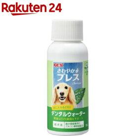 さわやかブレス デンタルウォーター 成犬用(59ml)