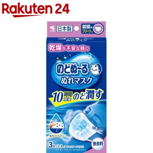 のどぬ〜る ぬれマスク 就寝用 無香料(3組)【のどぬ〜る(のどぬーる)】