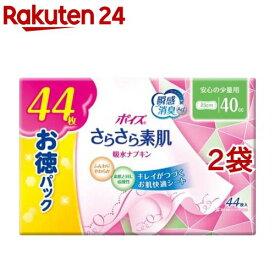 ポイズ さらさら素肌 吸水ナプキン ポイズライナー 安心の少量用 40cc(44枚入*2袋セット)【ポイズ】