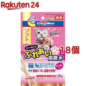キャティーマン 猫ちゃんホワイデント かつお入り(25g*18コセット)【キャティーマン】