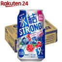 キリン 氷結ストロング ベリーミックス(350ml*24本入)【氷結ストロング】