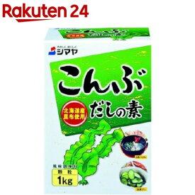 シマヤ こんぶだし顆粒(1kg)