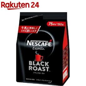 ネスカフェ エクセラ ブラックロースト つめかえ用 袋(150g)【ネスカフェ(NESCAFE)】