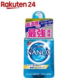 トップ スーパーナノックス 高濃度 洗濯洗剤 液体 本体(400g)【u7e】【スーパーナノックス(NANOX)】