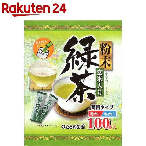 のむらの茶園 粉末玄米入り緑茶 スティック(0.5g*100本入)