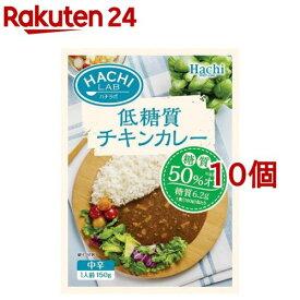 ハチラボ 低糖質チキンカレー 中辛(150g*10コセット)【Hachi(ハチ)】