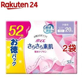 ポイズ さらさら素肌 吸水ナプキン ポイズライナー 少量用 20cc(52枚入*2袋セット)【ポイズ】