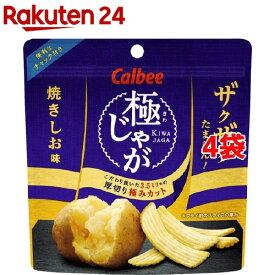 カルビー 極じゃが 焼きしお味(40g*4袋セット)【カルビー】