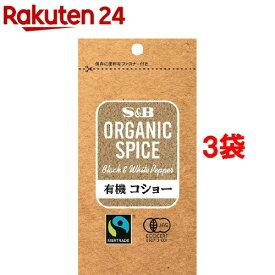 ORGANIC SPICE 袋入り 有機 コショー(18g*3袋セット)