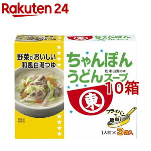ちゃんぽんうどんスープ(14g*3袋入10コセット)【ヒガシマル】