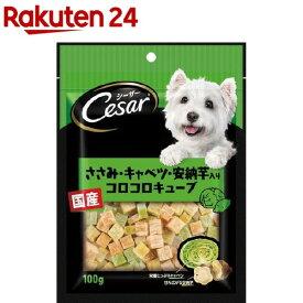 シーザースナック ささみキャベツ安納芋入りコロコロキューブ(100g)【シーザー(ドッグフード)(Cesar)】